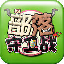 11.22安卓游戏:守卫部落 成就王图霸业