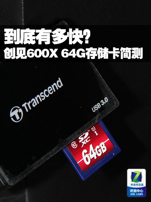 创见600X 64GB存储卡简测