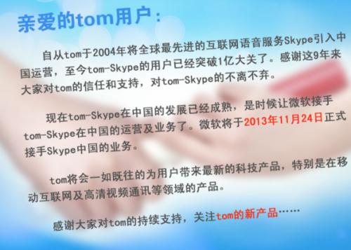 微软正式接受Skype中国 MSN中国或关闭