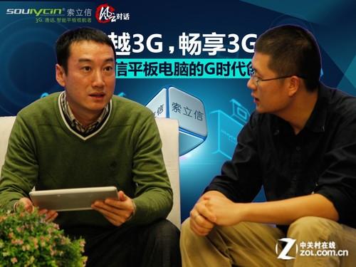 索立信黄杰谈去山寨化 发展品牌与规模