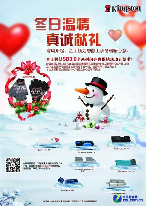 冬日送温暖 买金士顿USB3.0闪存送手套