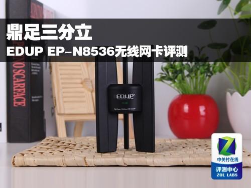 鼎足三分立 EDUP EP-N8536无线网卡评测