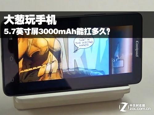 大葱玩手机:5.7英寸屏3000mAh能扛多久?