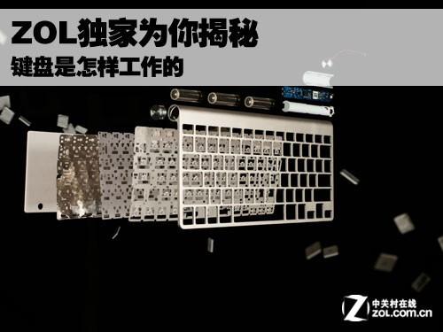 ZOL独家为你揭秘 键盘是怎样工作的