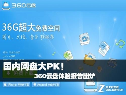 国内网盘大PK之360云盘体验报告