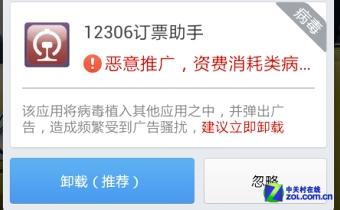 """山寨版泛滥:恶意广告黏上""""铁路12306""""应用"""