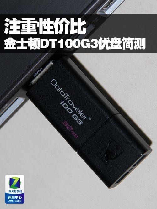 注重性价比 金士顿DT100G3 3.0优盘简测