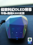 极致科幻OLED屏幕 华锋e路航K800实测