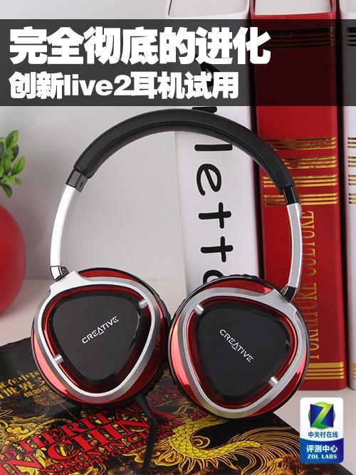 完全彻底的进化 创新live2耳机试用