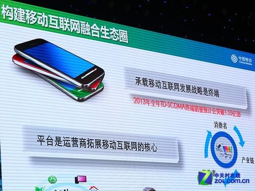 """发布""""and和""""品牌 中移动开启4G战略布局"""