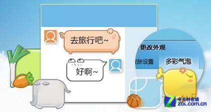 桌面也能有多彩聊天气泡 qq5.0体验开启