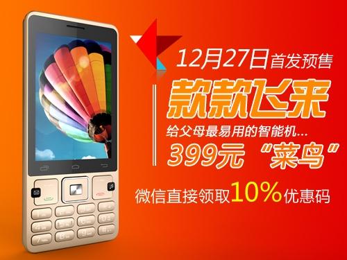 里奥菜鸟手机MC_K13本周五首发预售