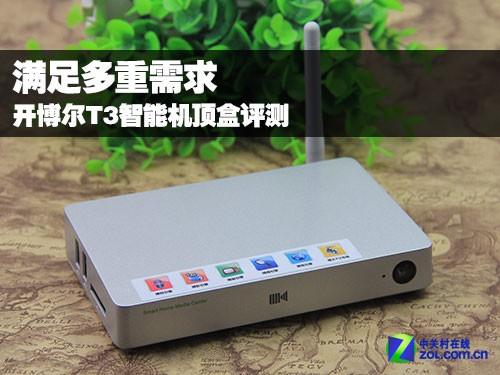 满足各类需求 开博尔T3智能机顶盒评测