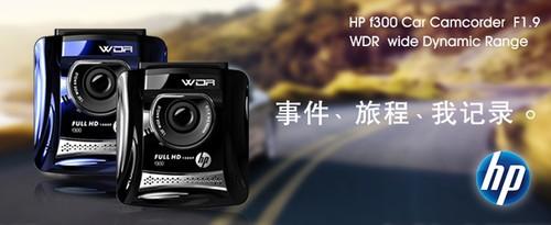 点赞HP f300!人气品牌行车记录仪738元盛装上市