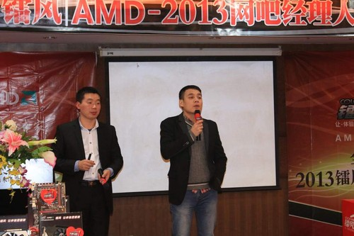 【花都】镭风AMD网吧经理人交流峰会圆满结束