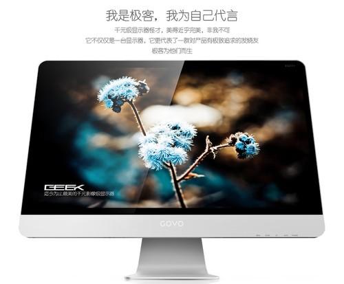 设计师最爱,GOVO极客最美影像显示器