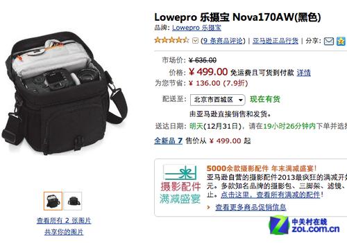 单反相机必备 乐摄宝Nova170亚马逊促销