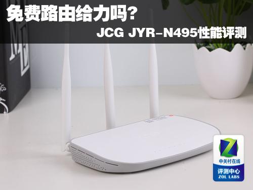 免费路由给力吗? JCG JYR-N495性能评测