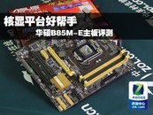 核显平台好帮手 华硕B85M-E主板评测