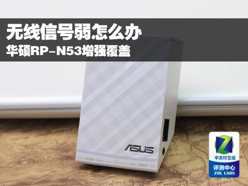 无线信号弱怎么办 华硕RP-N53增强覆盖