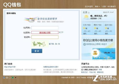 内置qq钱包 腾讯已经开测手机qqv4.6