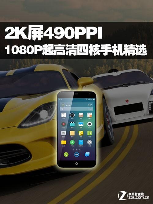 2K屏490PPI 1080P起超高清四核手机精选