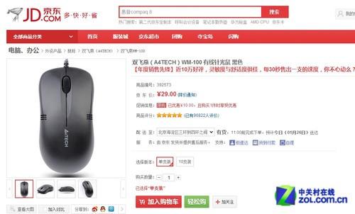 近10万好评 双飞燕WM-100有线鼠标促销