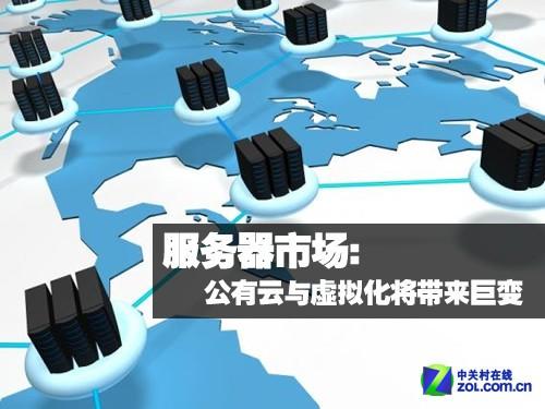服务器市场:公有云与虚拟化将带来巨变