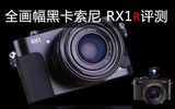 索尼RX1R评测图解