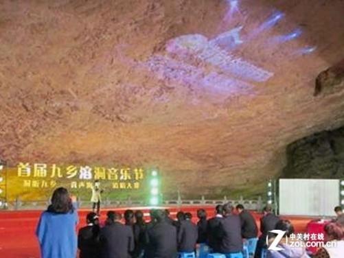 云南九乡风景区溶洞新媒体展示项目——石壁投影
