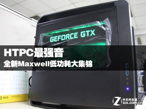 HTPC最强音 全新Maxwell低功耗大集锦