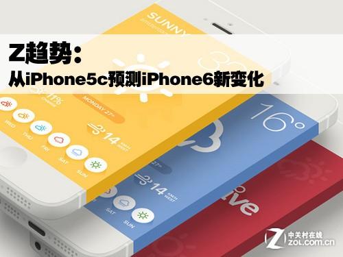 Z趋势:从iPhone5c预测iPhone6新变化