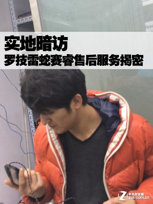 编辑暗访 罗技雷蛇赛睿售后服务全揭密