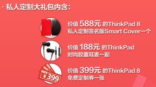 单品19 ThinkPad 8开始预订