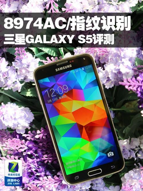 骁龙8974AC+指纹 4G版三星GALAXY S5首测