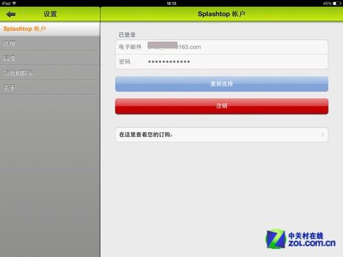 给iPad装个Win8 六款远程控制软件横评