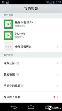 22格式播霸登场 手机QQ浏览器5.1版首测