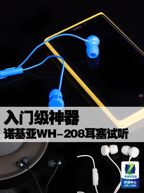 入门级神器 诺基亚WH-208耳塞试听感受