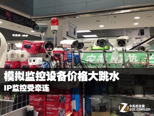 模拟监控设备价格大跳水 IP监控受牵连