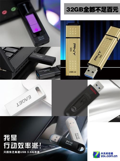 不足百元 京�|�徜N32GB USB3.0���P�Ρ�