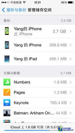 恢复无需iTunes 巧用苹果iCloud来解决