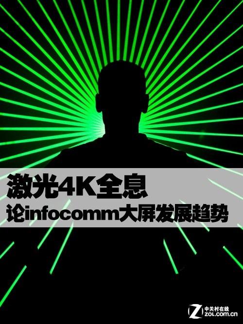 激光4K全息 论infocomm大屏发展趋势