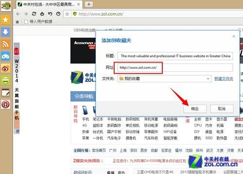 善用收藏夹 傲游云浏览器添加常用网址