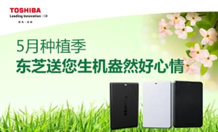 东芝硬盘五月促销活动全面展开