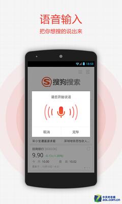 搜狗搜索App正式发布