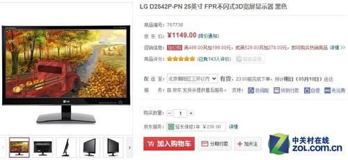 25英寸3D显示 LG不闪液晶京东1149清仓