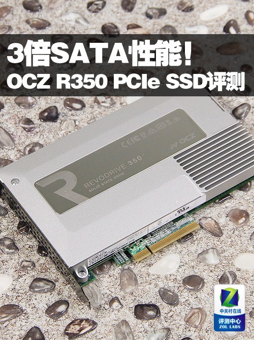 斩断SATA传输瓶颈 测OCZ R350 PCIe SSD