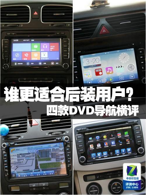 谁更适合后装用户?四款DVD导航横评