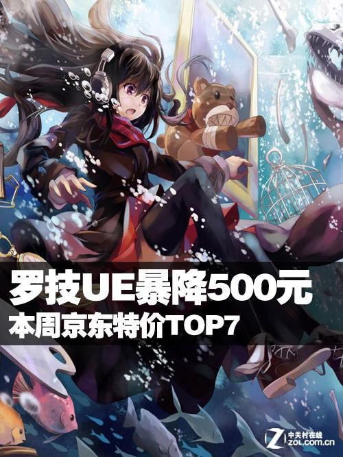 罗技UE耳机降500元 本周京东特价TOP7