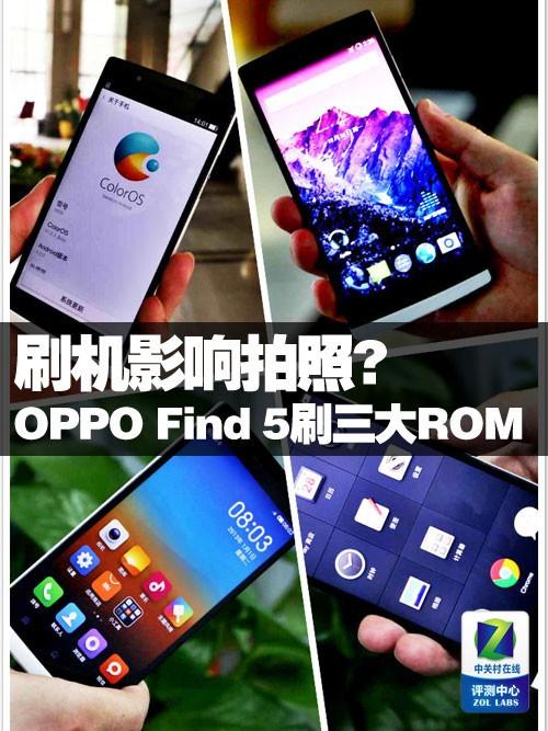 刷机会怎样? OPPO Find 5各ROM拍照实测